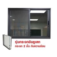 หน้าต่างอลูมิเนียมบานเลื่อนคู่สีเทากระจก 2 ชั้นกันร้อนสีชาเต็มบาน ซีรี่ส์ 2 ขนาด 150*110 cm.
